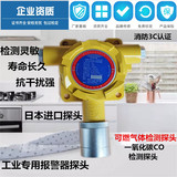 Industrial spray paint room paint concentration alarm detector warehouse toluene xylene benzene combustible gas probe