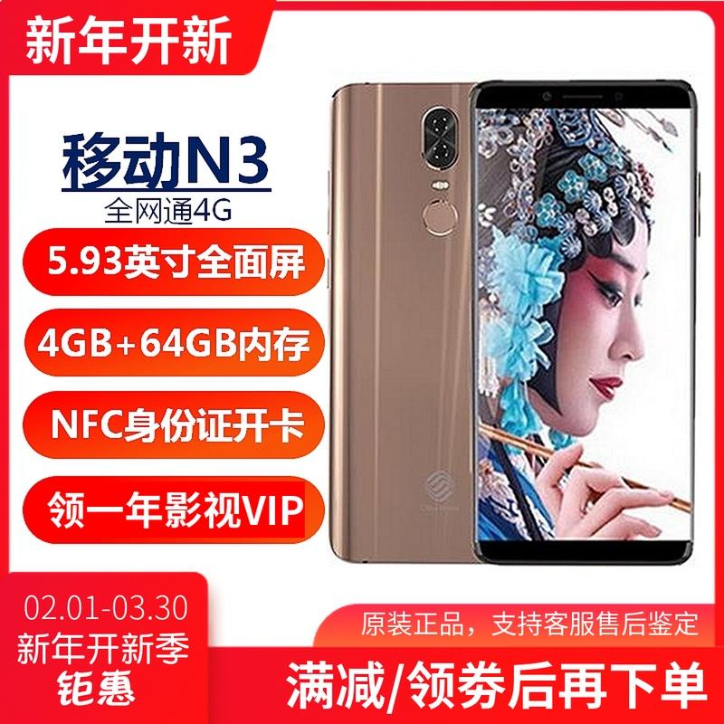 NFC开卡中国移动 M850 N3 中国移动N3标准版 全面屏N2智能手机