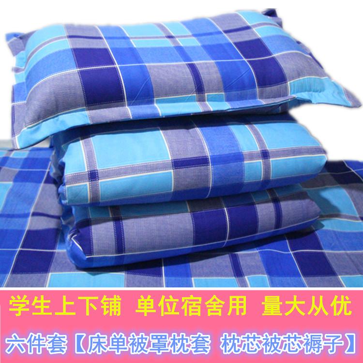 包邮学生上下铺单人床90纯棉宿舍被子床垫枕头被套褥子六件套装
