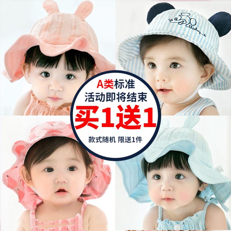 婴儿帽子春秋季0-3女宝宝6月遮阳帽夏天防晒春天男儿童渔夫帽太阳