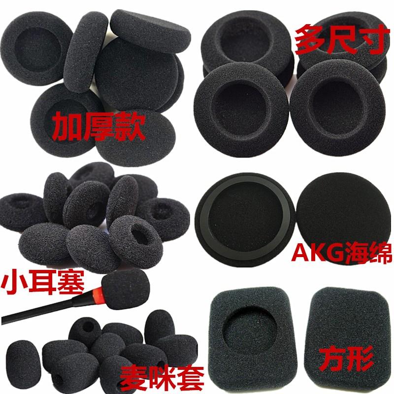 多尺寸耳机麦克风海绵套替换耳机套保护耳罩耳机配件加厚海绵咪套