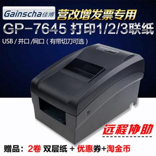 卷式发票打印机