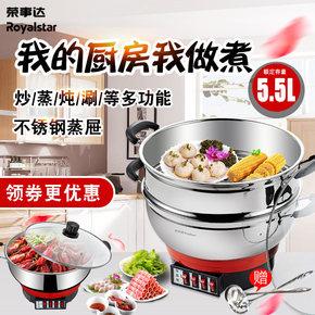 荣事达电蒸锅电煮锅不锈钢多功能大容量家用蒸菜蒸笼电炒锅韩式锅