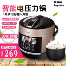 Royalstar/荣事达 YDG30-70A16迷你电压力锅3L智能饭煲小型高压锅