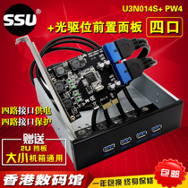 SSU台式机电脑光驱位4口pcie转USB3.0前置双1920PIN接口扩展卡