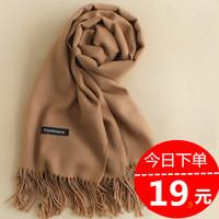 羊毛绒毛线围巾