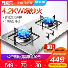 万家乐 IQL83不锈钢燃气灶嵌入式煤气灶双灶天然液化气灶具 Macro