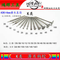 K type cutting hair jade carving tool T-shaped hook line sheet hook 坨 piece jade carving grinding piece cutting piece diamond grinding head piece