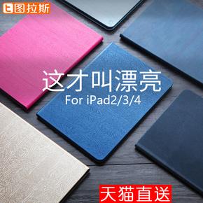 圖拉斯 蘋果iPad2 iPad3 iPad4保護套硅膠全包邊平板電腦防摔殼代