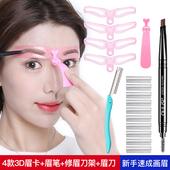 修眉刀片刮眉刀眉卡眉笔眉夹眉剪初学者女画眉卡画眉神器套装 全套