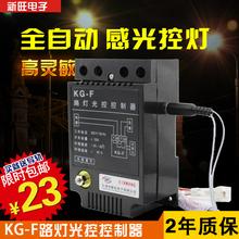F光控开关路灯感应控制器广告灯自动光控220V带光探头 新旺KG 特价