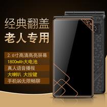 老人手机翻盖大字大声老人机男女款老年手机V88上海中兴守护宝