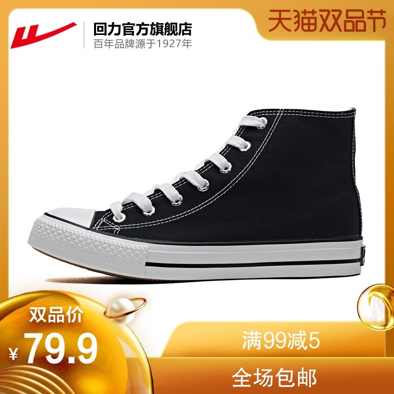 回力官方旗舰店 男女鞋高帮情侣休闲运动帆布板鞋小白鞋WXY-473T