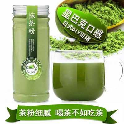 买2送1 陌上花开抹茶粉 烘焙食用日式绿茶粉 可做抹茶奶茶蛋糕