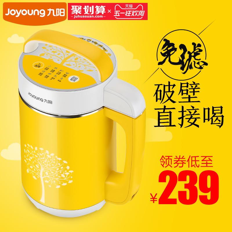 九阳豆浆机全自动免过滤