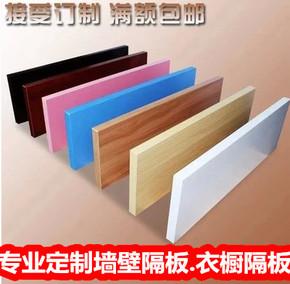 包邮定制台面板桌板吧台板衣柜板生态免漆板层板隔板置物架桌面板