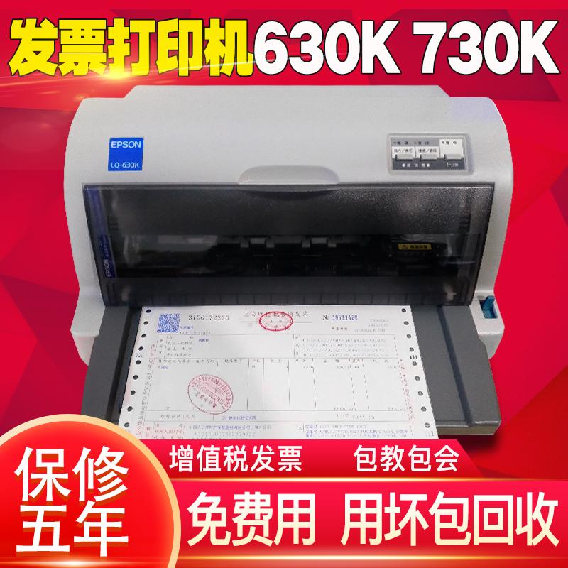 针打印机二手