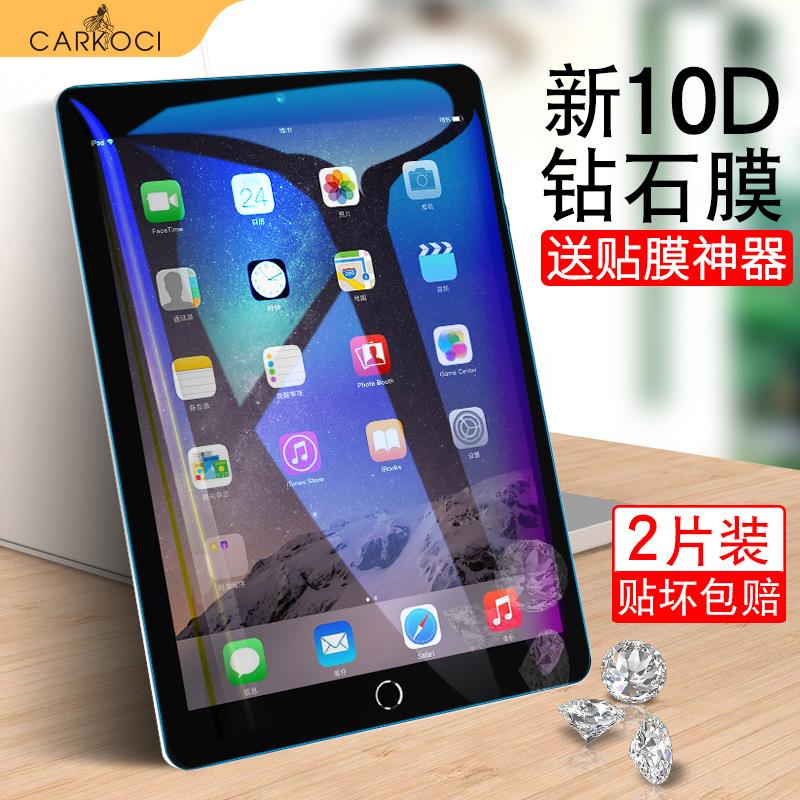 ipad air2钢化膜mini2/3/4迷你苹果Pro9.7/10.5英寸2019新款2018iPad抗蓝光iPad5平板全屏air2/3保护贴膜ipda