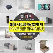 展示效果图素材PSD智能贴图模板VI品牌提案PS样机 产品纸盒外包装