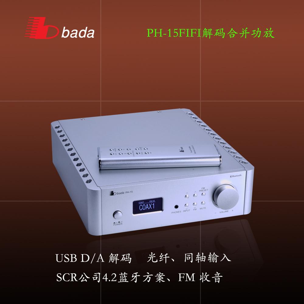 八达PH-15CD机蓝牙功放迷你组合音响发烧靓声桌面带收音USB解码DA