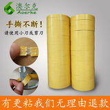 Double-sided tape special stick high-strength mesh fiber high-stick album double-sided glue carpet glue spray-painted cloth