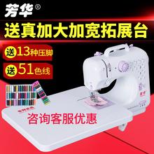芳华505A家用缝纫机电动迷你小型多功能台式衣车锁边吃厚正品