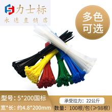 100根装5200国标4.8mm塑料自锁式彩色尼龙扎带黄色蓝色红色绿色