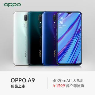 【3期免息】OPPO A9全面屏AI智能双摄美颜拍照长续航大内存正品学生全网通4G手机oppoa5 a7 a3
