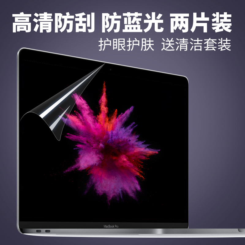 苹果电脑屏幕膜