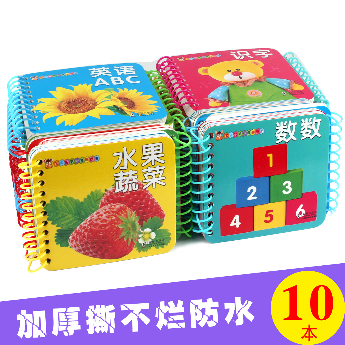 infant children tearing bad early education storybook baby enlightenment cognitive literacy card Atlas