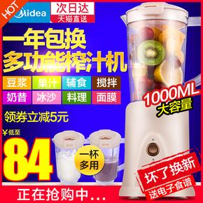 美的榨汁机家用全自动果蔬多功能水果汁机小型榨汁杯迷你学生搅拌