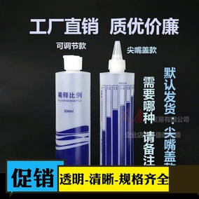 加厚500ml 洗洁精稀释瓶 塑料比例瓶 配比瓶 酒精瓶 尖嘴瓶半透明