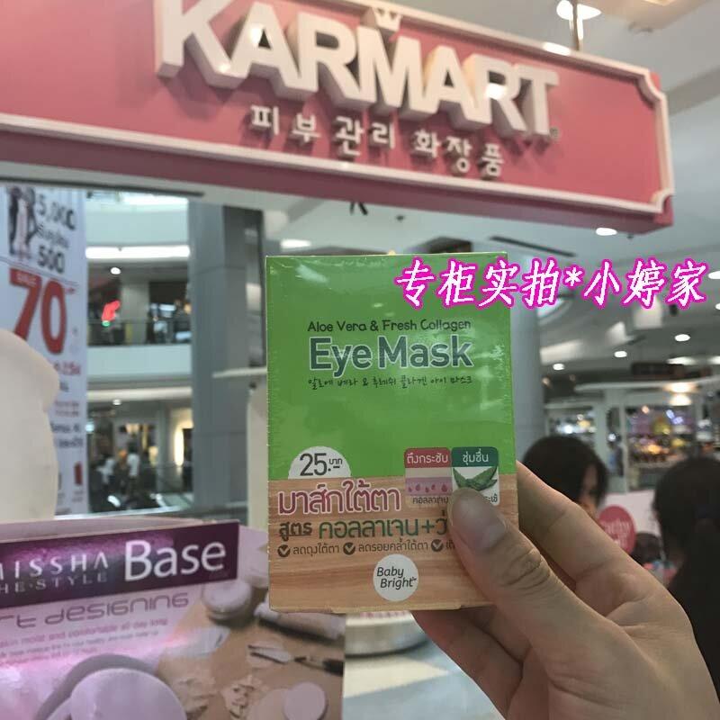 泰国Karmart咔萌斯眼膜贴芦荟胶原蛋白眼膜淡黑眼圈眼袋