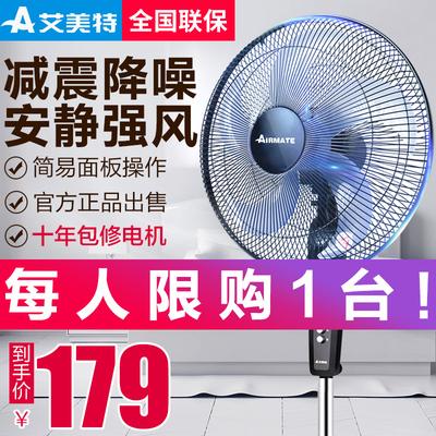 艾美特电风扇台式家用落地扇静音立式旗舰店官方摇头机械式电扇