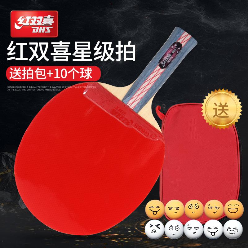 紅雙喜乒乓球拍單拍三星4星特價正品2只裝學生初學者四星直拍成品