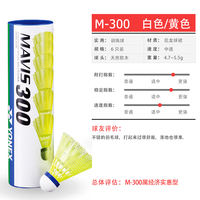 Yonex Yonex badminton plastic ball can not beat 12 yy nylon 6 resistant to king training ball