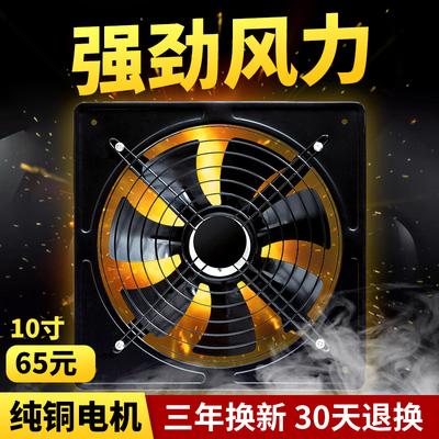 强力大风力工业铁排风扇10寸换气扇厨房窗台排油烟风机排气扇通风