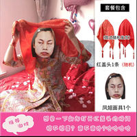 Wedding spoof tidy groom shivering whole person red hijab funny picking masks props blocking door game props