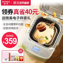 柏翠PE8870面包机家用全自动多功能智能撒果料烤吐司揉和面做肉松