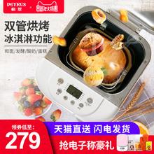 柏翠PE6998面包机家用全自动智能早餐烤吐司机多功能蛋糕和面发酵