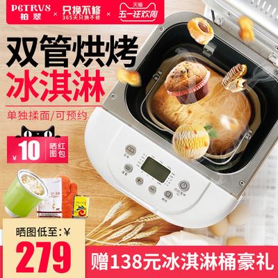 Petrus/柏翠 PE6998面包机家用全自动智能双管多功能蛋糕和面酸奶排行榜