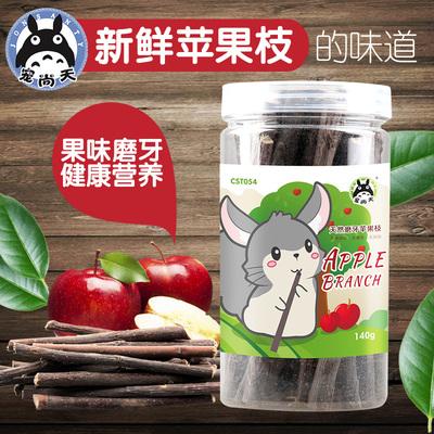 宠尚天 兔子苹果枝磨牙石 龙猫专用磨牙棒草饼零食荷兰猪