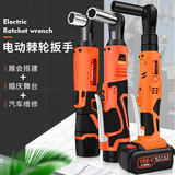Electric ratchet wrench truss lithium battery 90 degree right angle angle wrench fast stage truss artifact electric