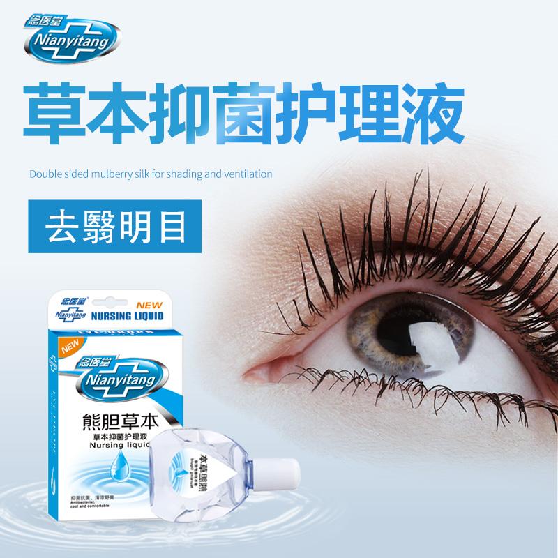 珍珠明目草本抑菌滴眼液缓解眼部疲劳护眼防干涩红眼