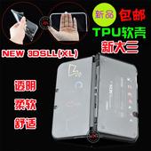 水晶外壳 NEW 3DSLL软壳 保护包 透明壳 硅胶套 新大三TPU 清水套