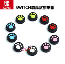 switch NS手柄猫爪按键帽猫爪帽配件 包邮 左右手柄猫爪摇杆帽