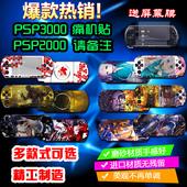 可选PSP3000 PSP2000痛贴痛机贴纸贴膜动漫卡通游戏彩贴彩膜 多款