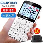 OUKI/欧奇 OK520老人手机超长待机移动直板老人机老年机大字大声
