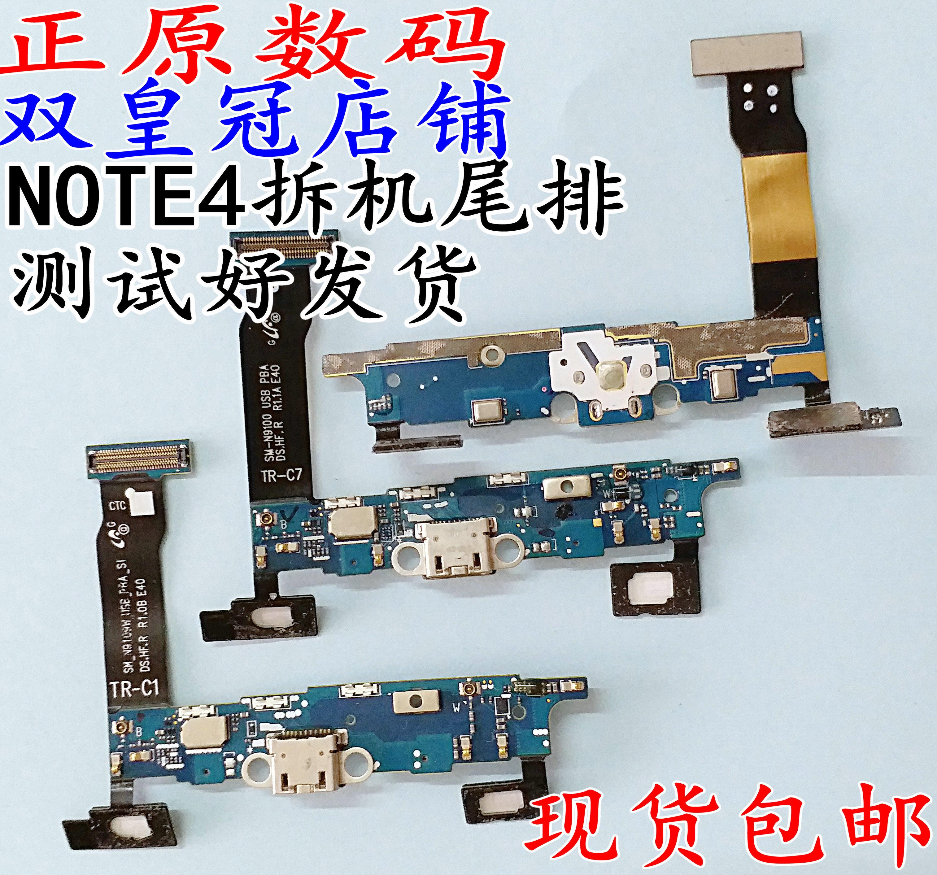 9105P适用三星NOTE4S2尾插排线i9100G 9108V充电小板N9109W N9106