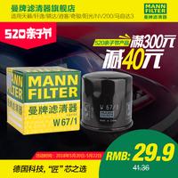 曼牌滤清器W67/1适用起亚嘉年华马自达日产斯巴鲁轩逸机油格滤芯